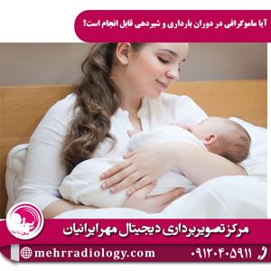 آیا ماموگرافی در دوران بارداری و شیردهی قابل انجام است؟