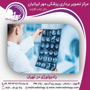 رادیولوژی در تهران